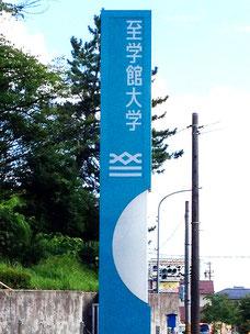 (至学館大学レスリング部練習場にて)
