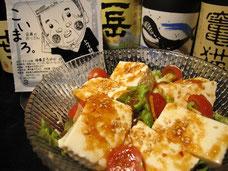 おっさん豆腐の豆腐サラダ
