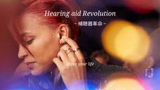 最新型シグニア補聴器