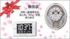 時計贈答品