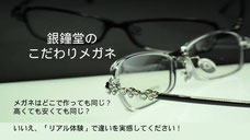 こだわりメガネ遠近両用メガネ