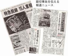 山陽電鉄高砂踏切事故