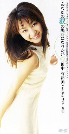 田中有紀美