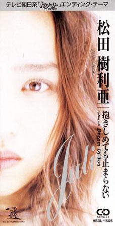 松田樹利亜