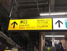恵比寿東口