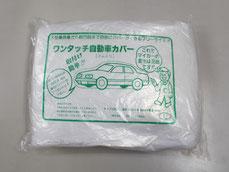 ワンタッチ自動車カバー(ゴム入り)