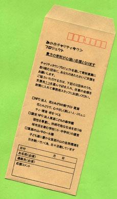 「封筒募金」(市民活動センターに設置又はNPO花とみどりのメンバーなどから)