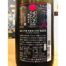 榮光冨士極超新星HYPER NOVA 冨士酒造 日本酒