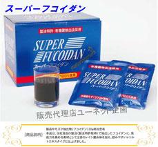 金秀バイオ スーパーフコイダン 30袋(約30日分)