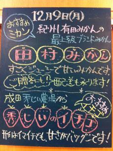 船橋 東武 八百屋 丸あ 野菜 果物 フルーツ 通販