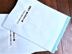 10名の児童のみなさんが、両親や祖父母に聞き書きをした文集です。