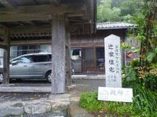 県指定有形文化財・辻家住宅