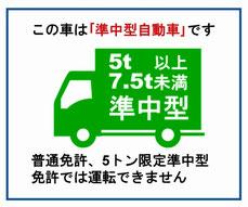 準中型貨物自動車