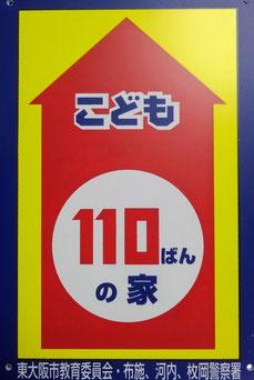 こども110番の家 東大阪 110ばんの家 110ばんのいえ