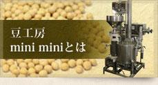 豆工房mini miniとは
