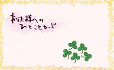九谷焼酒井百華園メッセージカード