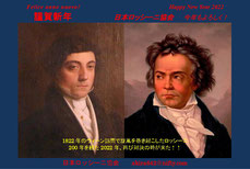 日本ロッシーニ協会年賀状2018