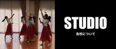 熊本市北区を中心に開催されているハンキードーリーダンススタジオ各校の詳細はこちら