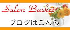 サロンバスケット・ブログ