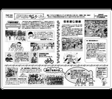 広報誌:小学校PTA広報誌