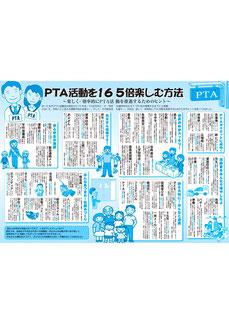広報誌:PTA協議会広報誌