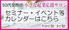 ■セミナー・イベント情報