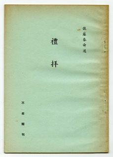 佐藤泰舜述「禮拝」不老閣刊(東川寺蔵書)