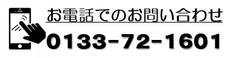 お電話でのお問合せ ☎0133-72-1601 スマートフォンをご利用の場合、こちらをタップすることで電話をかけることができます