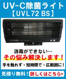 UV-C除菌ライトの紹介