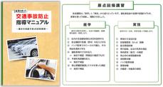 車を使った  交通事故防止指導マニュアル 【乗用車版】本体価格: 418 円(税込・送料別)