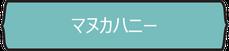マヌカハニーUMF5+ UMF10+ UMF15+   MGO83+ MGO263+ MGO514+