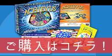 ※アチーバス日本語版の再販は2021年春以後に予定しています