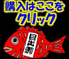 魚、釣り、さかな、つり、LINE、スタンプ、魚LINEスタンプ、釣りLINEスタンプ、釣り名人2、魚スタンプ、釣りスタンプ、さかなスタンプ、つりスタンプ、釣り購入ボタン、魚購入ボタン1