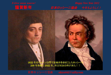 日本ロッシーニ協会年賀状2019
