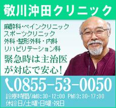 敬川沖田クリニック0855-53-0050