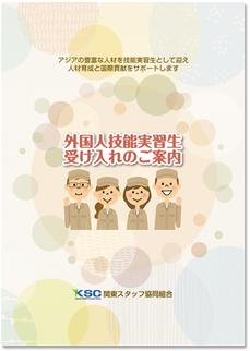パンフレット:外国人労働者受入案内