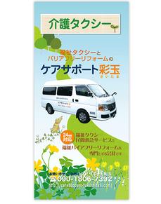 介護タクシーの事業案内リーフレット・パンフレット制作