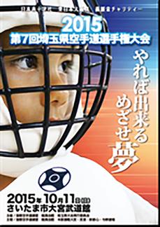 空手道選手権大会 スポーツイベント・大会 のパンフレット制作