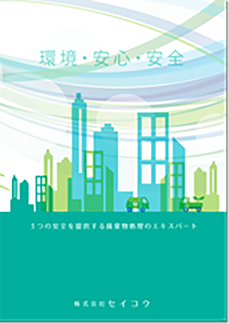 産業廃棄物処理業の会社案内リーフレット制作