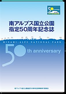 環境省記念事業報告書 仕上がりA4 300ページ超