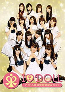 【制作事例】ポスター:アイドルカフェポスター A2サイズ