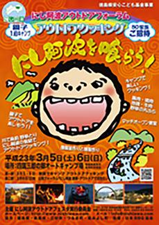 【制作事例】ポスター:イベント告知ポスター A1サイズ