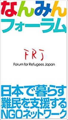 NPO法人 活動・イベント リーフレット