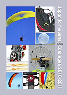 商品カタログ:スカイスポーツ用品 A4