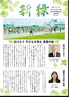 広報誌:地域育成会広報誌