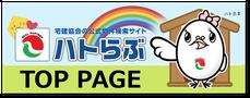 ハトマーク埼玉 ハトらぶ