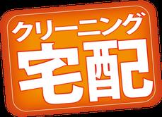 川上クリーニング店はあわら市・坂井市で宅配展開中