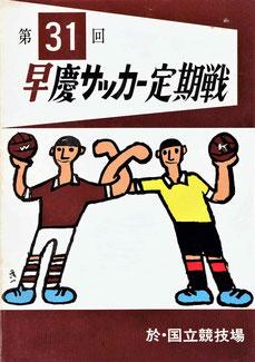 第31回 早慶サッカー定期戦