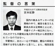 宮本征勝監督