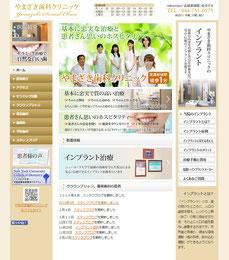 やまざき歯科クリニックのホームページ